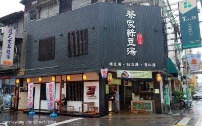 蔡家綠豆湯(民權店)
