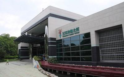冠軍綠概念館