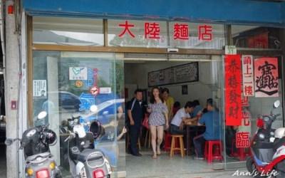南華大陸麵店