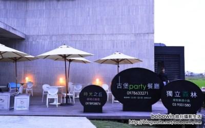 獨立森林古堡Party餐廳