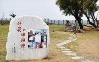 「外婆的澎湖灣」主要建物圖片
