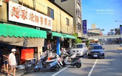 趙家燒餅專賣店