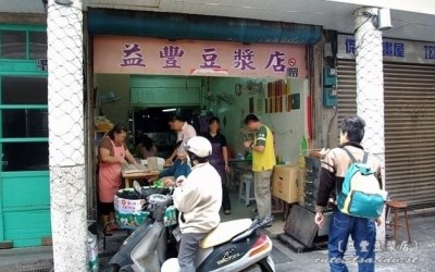 益豐豆漿店照片: CR=「愛小莎」BLOG
