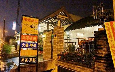烘爐茶壺古董美食館