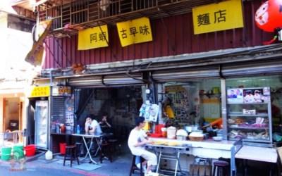 阿蝦古早味麵店照片: CR=「一哥的玩遍全台灣」BLOG