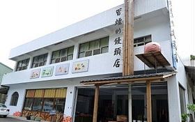 冒煙的饅頭店照片: CR=「瑪格@圖寫文創生活」BLOG