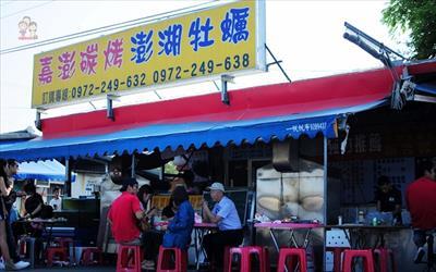 嘉澎碳烤(新址)照片: CR=「 一哥的玩遍全台灣」BLOG