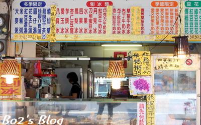 龍興冰品店