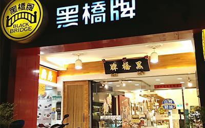 黑橋牌(漢口店)