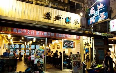 築地鮮魚(延吉店)