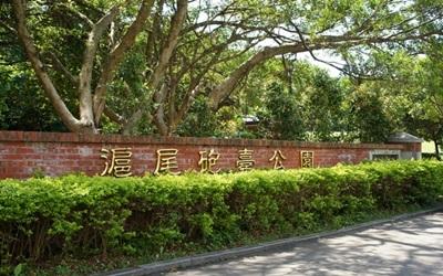 滬尾砲臺公園