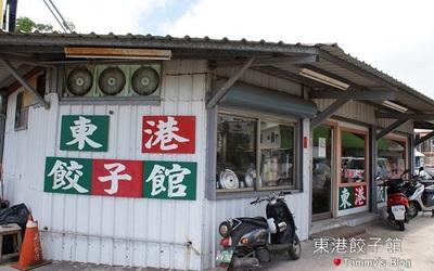 東港餃子館