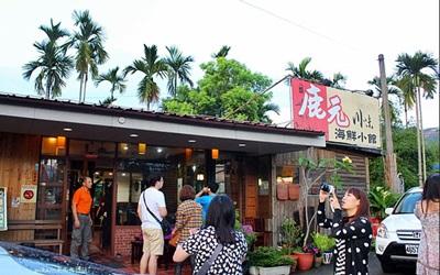 鹿元川味海鮮小館