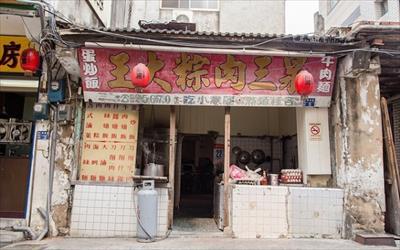 泉三肉粽大王