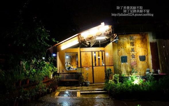 甫田六號-部落美食餐廳照片: CR=「球球」BLOG