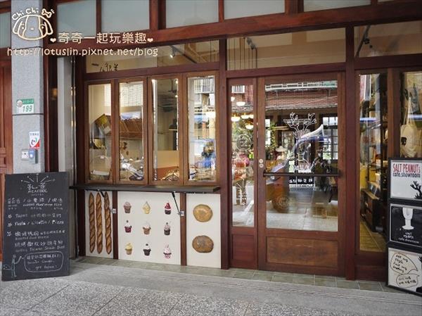 鹹花生咖啡館(新址)