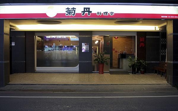 菊丹料理亭