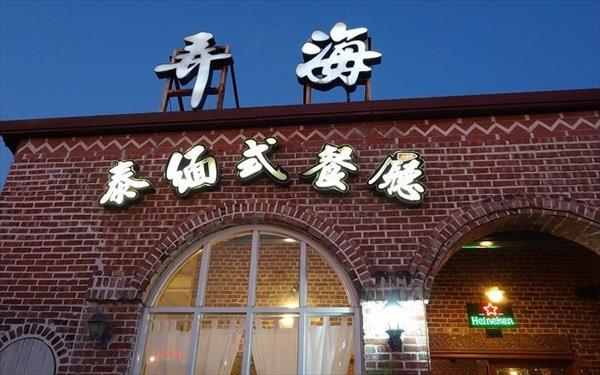 弄海泰緬式餐廳