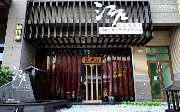 江戶日式涮涮屋