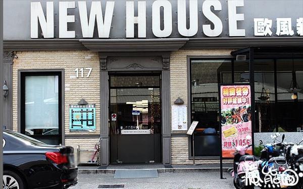 Newhouse歐風新食館