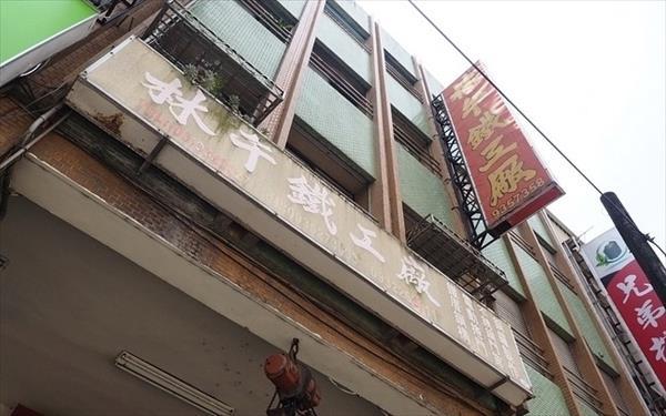林午鐵工廠照片: CR=「捲捲頭」BLOG