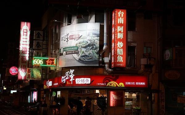 阿輝炒鱔魚(總店)照片: CR=「妮可」BLOG