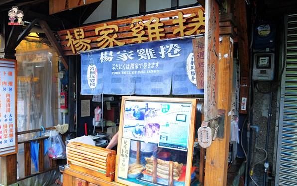 楊家雞捲照片: CR=「一哥的玩遍全台灣」BLOG