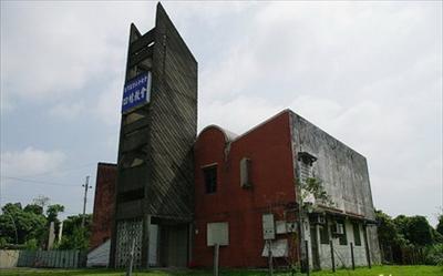 四結長老教會