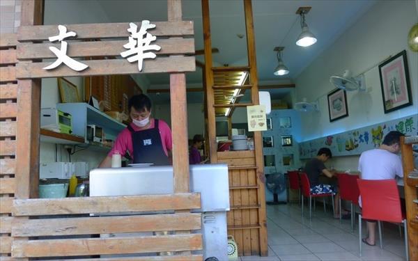 文華早餐專賣店