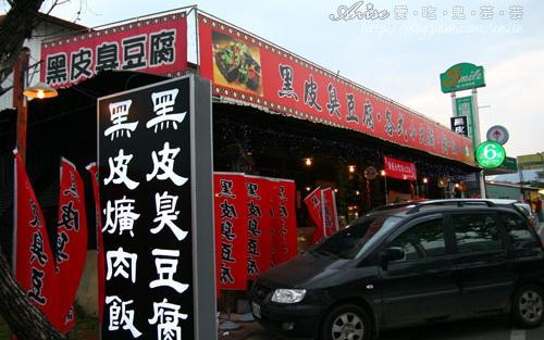 國道六號黑皮臭豆腐照片: CR=「Anise」BLOG