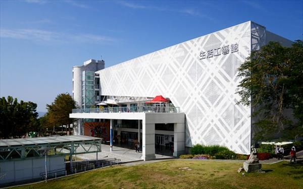 台灣工藝文化園區