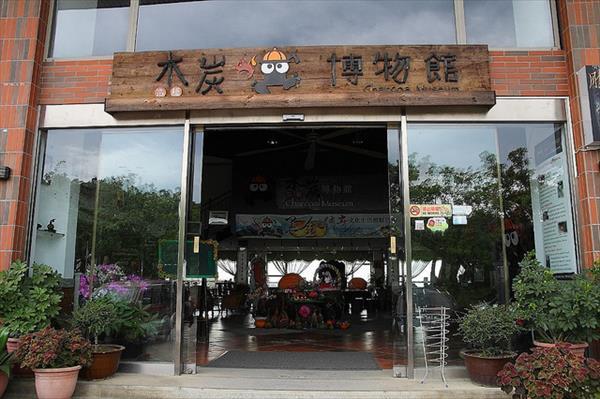 火炭谷木炭博物館