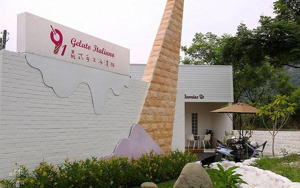 91義式手工冰淇淋