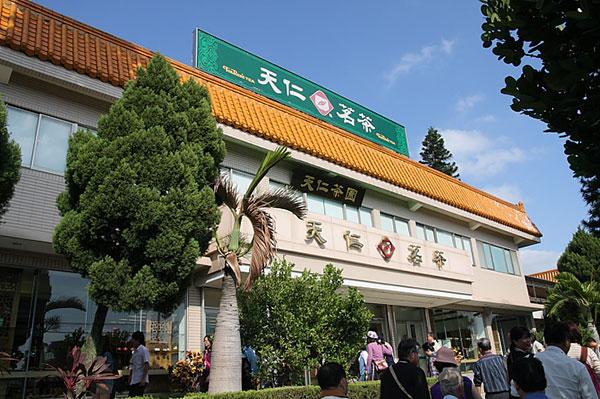 天仁茶文化館