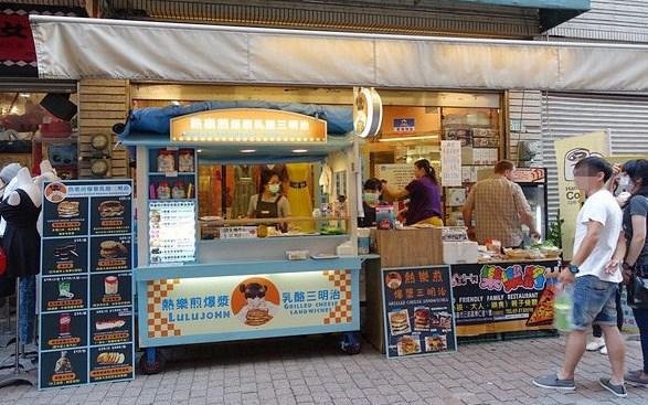 熱樂煎爆漿乳酪三明治(台南店)