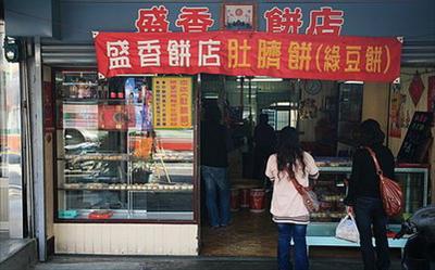 盛香餅店照片: CR=「yingyi」BLOG