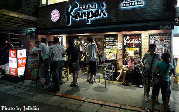 乾杯燒肉(中山店)
