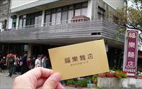 鄰近桐花祭美食「福樂麵店」