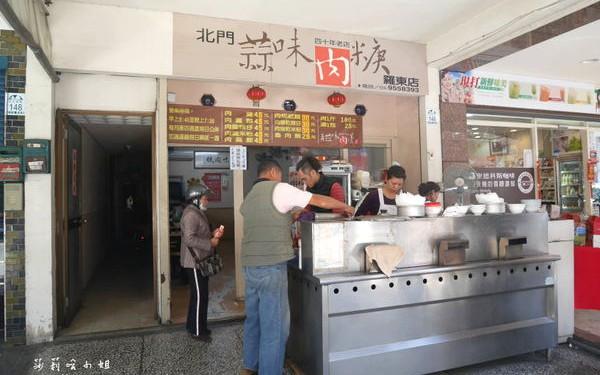 羅東北門蒜味肉羹照片: CR=「莎莉哈小姐」BLOG