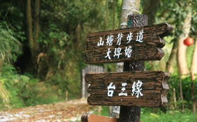 山塘背登山步道
