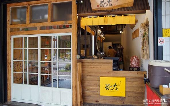 焱鬼鍋燒專門店(總店)