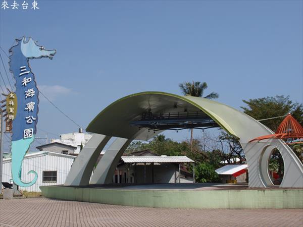 三和海濱公園