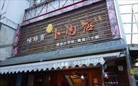 鄰近桐花祭美食「味珍香卜肉店」