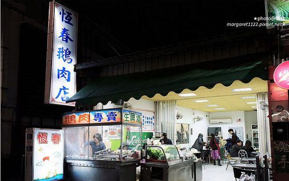恆春鵝肉店照片: CR=「瑪格」BLOG
