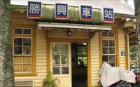 「勝興車站」主要建物圖片
