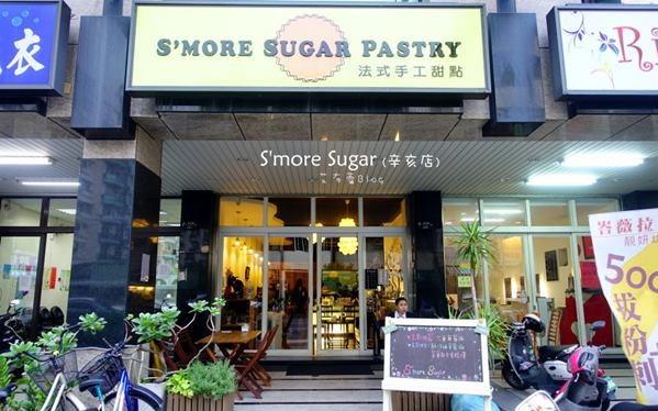 S'more Sugar(辛亥店)照片: CR=「艾醬」blog