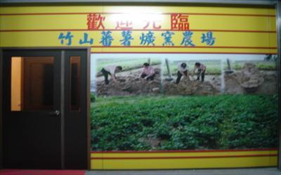 竹山蕃薯爌窯農場