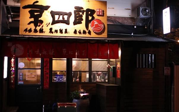 京四郎火鍋店
