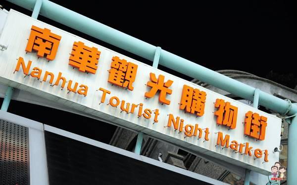 南華觀光商圈-新興夜市