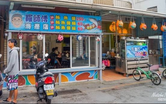 羅師傅海產店